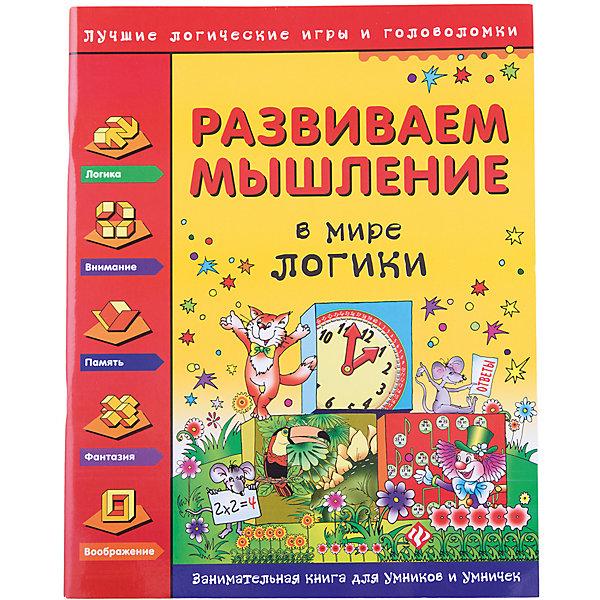 Fenix Развиваем мышление, В мире логики гордиенко н гордиенко с занимательная книга в мире природы лучшие логические игры и головоломки для умников и умничек