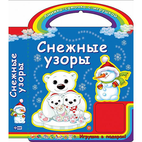 Снежные узорыНовогодние книги<br>Красочная книжка-игрушка Снежные узоры непременно порадует Вашего малыша. Веселые и добрые стихотворения на новогоднюю тематику поднимут настроение и создадут атмосферу новогодней сказки. Книжка выполнена в виде сумочки с ручкой, за которую ее удобно носить.<br>На каждой страничке яркие красивые иллюстрации, которые ребенок с интересом будет рассматривать. Странички изготовлены из плотного ламинированного картона, малыш не сможет порвать или повредить их. В комплект входит подарочная игрушка-фигурка. <br><br>Дополнительная информация:<br><br>- Автор: С. А. Гордиенко.<br>- Серия: Книжка-сумочка с игрушкой.<br>- Обложка: картон.<br>- Иллюстрации: цветные.<br>- Объем: 10 стр. (ПВХ).<br>- Размер: 29 x 2,5 x 22,2 см.<br>- Вес: 0,336 кг.<br><br>Книгу Снежные узоры, Феникс-Премьер, можно купить в нашем интернет-магазине.<br>Ширина мм: 290; Глубина мм: 222; Высота мм: 26; Вес г: 330; Возраст от месяцев: 72; Возраст до месяцев: 144; Пол: Унисекс; Возраст: Детский; SKU: 4771411;