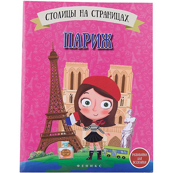 Феникс-Премьер Столицы на страницах: Париж феникс премьер умный ребенок 4 5 лет