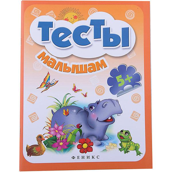 Купить Тесты малышам 5+, Fenix, Россия, Унисекс