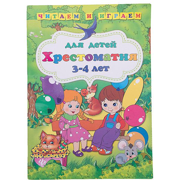 Fenix Хрестоматия для детей 3-4 лет fenix сборник игр для детей от 3 до 4 лет