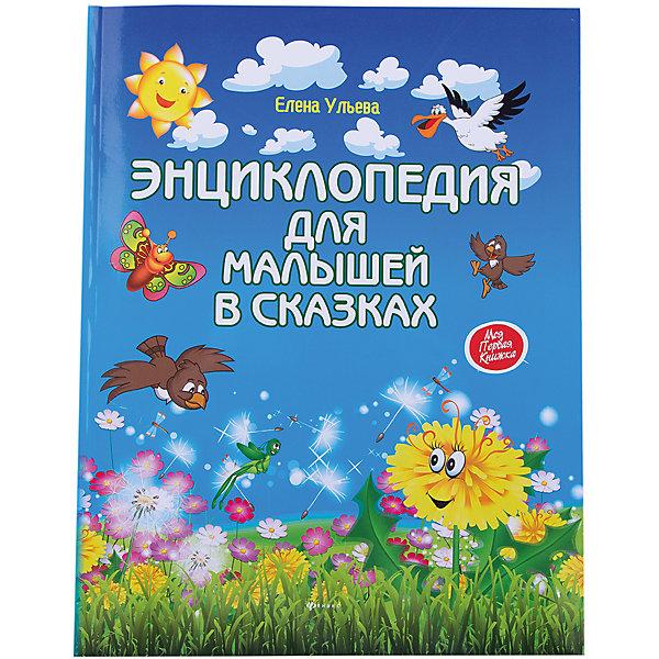 Купить Энциклопедия для малышей в сказках, Fenix, Россия, Унисекс