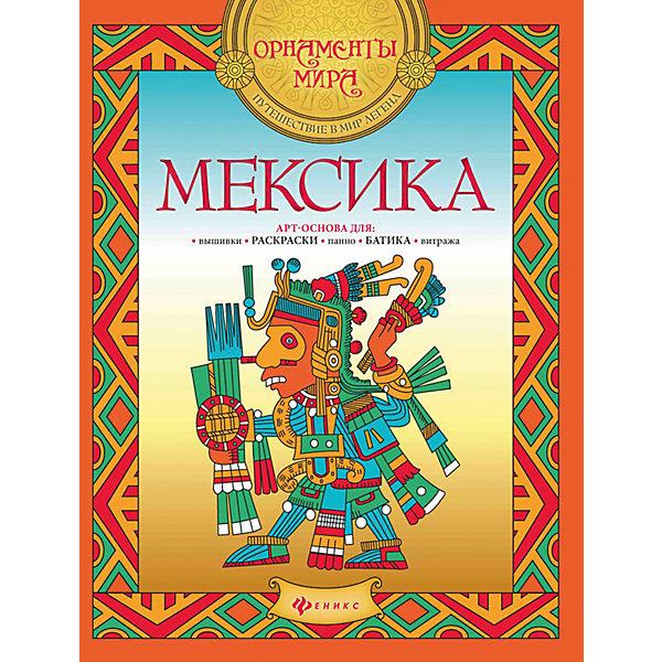 Мексика: арт-основаРаскраски-антистресс<br>Характеристики товара: <br><br>• ISBN: 978-5-222-27116-2; <br>• возраст: от 7 лет;<br>• формат: 260х200; <br>• бумага: офсет; <br>• иллюстрации: черно-белые; <br>• издательство: Феникс; <br>• количество страниц: 16; <br>• серия: Орнаменты мира;<br>• художник: Рудыка Наталья;<br>• размер: 26х20х0,2 см;<br>• вес: 70 грамм.<br><br>Уникальное издание «Мексика: арт-основа» познакомит ребенка с искусством Мексики. Книга выполнена в виде раскрасок, которые точно повторяют мексиканские орнаменты. После раскрашивания рисунок можно использовать для творчества: вышивка, панно и другие.<br><br>Книгу «Мексика: арт-основа», Феникс можно купить в нашем интернет-магазине.<br>Ширина мм: 260; Глубина мм: 200; Высота мм: 2; Вес г: 432; Возраст от месяцев: 36; Возраст до месяцев: 84; Пол: Унисекс; Возраст: Детский; SKU: 4771449;