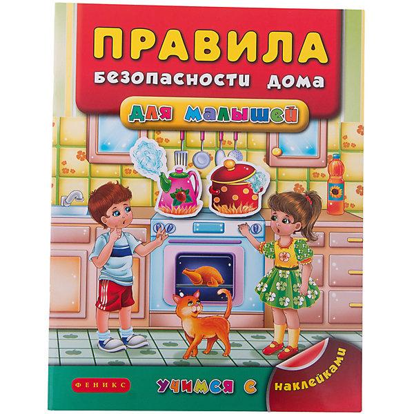 Фотография товара правила безопасности дома для малышей (4771452)