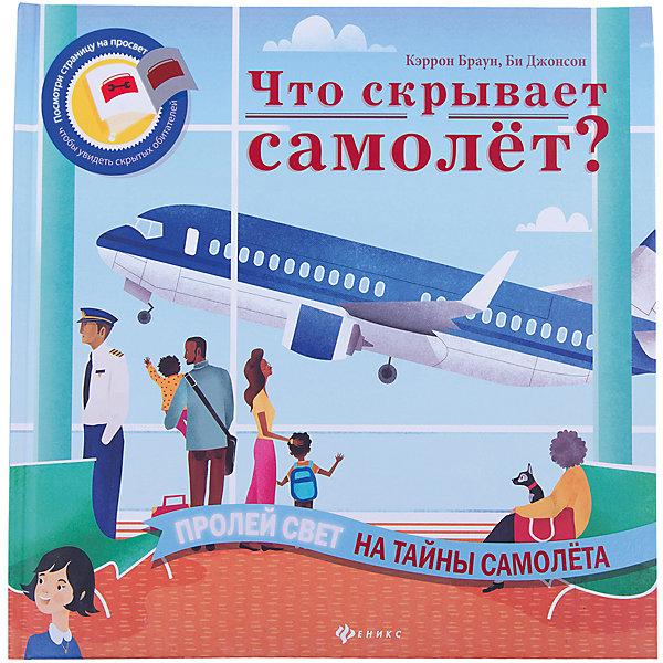 Купить Что скрывает самолет?, Феникс-Премьер, Китай, Унисекс