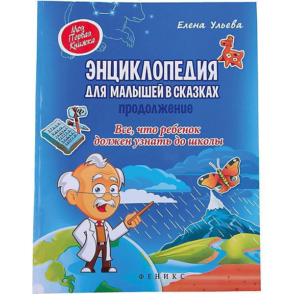 Fenix Энциклопедия для малышей в сказках (Продолжение) цены