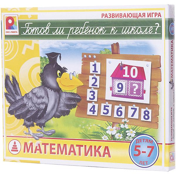 Математика. Игра, РадугаМатематика<br>Развивающая игра поможет проверить уровень развития элементарных математических представлений у детей.<br>Ширина мм: 255; Глубина мм: 205; Высота мм: 20; Вес г: 207; Возраст от месяцев: 36; Возраст до месяцев: 96; Пол: Унисекс; Возраст: Детский; SKU: 4780340;