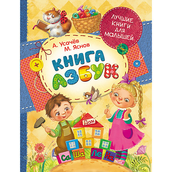 Фотография товара книга азбук, Лучшие книги для малышей (4782430)