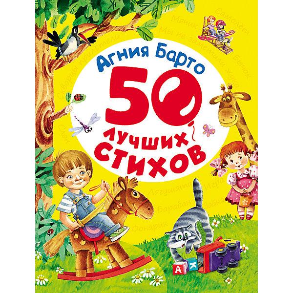 50 лучших стихов, А. Барто от Росмэн