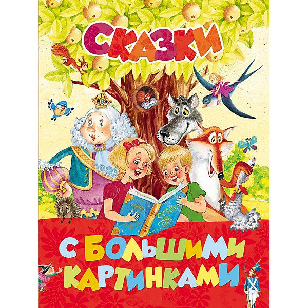 Сказки с большими картинкамиСказки<br>В книгу вошли лучшие сказки, которые вы впервые прочитаете своему малышу. Слушая сказку, малыш будет подолгу рассматривать яркие картинки, в мельчайших подробностях иллюстрирующие сюжет, а потом и сам захочет рассказать по ним сказку.<br>В сборник вошли сказки «Волк и козлята», «Маша и медведь», «Лисичка-сестричка и серый волк», «У страха глаза велики», «Петушок и бобовое зернышко», «Лиса и кувшин», «Лиса и журавль», «Красная шапочка», «Мальчик-с-пальчик», «Гензель и Гретель», «Гадкий утенок», «Стойкий оловянный солдатик», «Новое платье короля», «Дюймовочка». Иллюстрации А. Халиловой, И. Якимовой, И. Зуева.<br>Ширина мм: 264; Глубина мм: 202; Высота мм: 20; Вес г: 847; Возраст от месяцев: 36; Возраст до месяцев: 144; Пол: Унисекс; Возраст: Детский; SKU: 4782448;