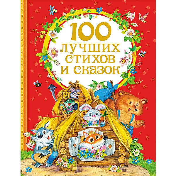Росмэн 100 лучших стихов и сказок художественные книги росмэн сборник сказок кто боится красной шапочки