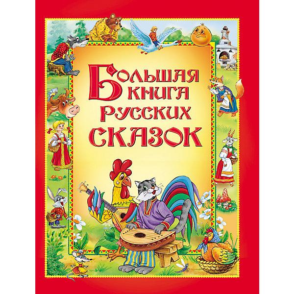 Фотография товара большая книга русских сказок (4782451)