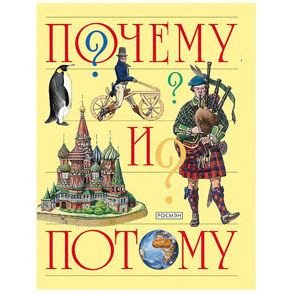 Росмэн Детская энциклопедия Почему и потому