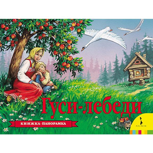 Росмэн Панорамка Гуси-лебеди книжки картонки росмэн книжка гуси лебеди