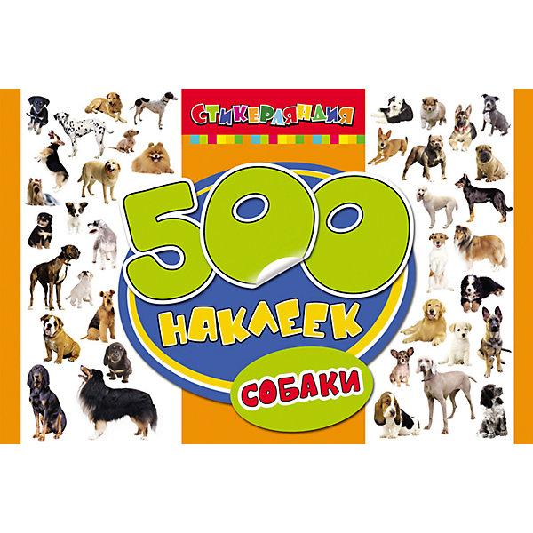 Росмэн 500 наклеек. Собаки тоня виатровски сделай свою книгу