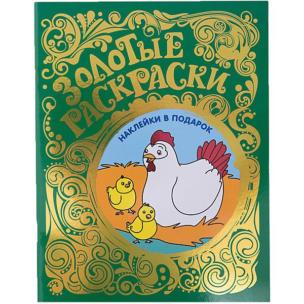Росмэн Золотые раскраски Цыплята (с наклейками) раскраски росмэн красками птичка