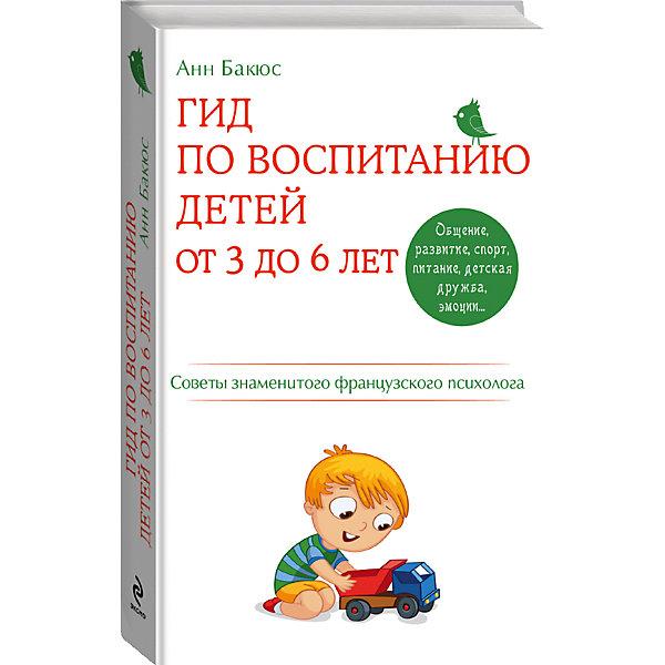 Эксмо Гид по воспитанию детей от 3 до 6 лет. Практическое руководство французского психолога
