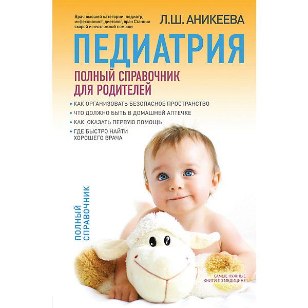 Эксмо Педиатрия: полный справочник для родителей, Л.Ш. Аникеева