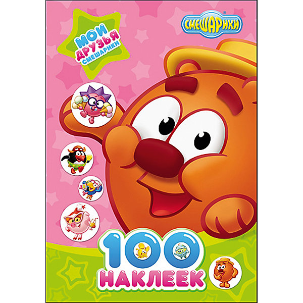 Проф-Пресс 100 наклеек Мои друзья Смешарики цена
