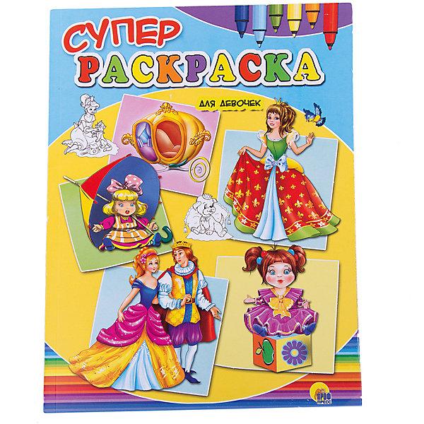 Суперраскраски Для девочекРисование<br>Книжки-раскраски помогают детям познавать мир и учиться многим вещам, а также позволяют ребенку весело проводить время. Эти издания стимулируют развитие воображения, логики и творческого мышления.<br>Данная раскраска содержит множество картинок, которые можно наполнить красками по своему усмотрению! Такое занятие обязательно понравится малышам и позволит надолго занять непоседу!<br>  <br>Дополнительная информация:<br><br>страниц: 160; <br>размер: 210х275 мм;<br>вес: 210 г.<br><br>Суперраскраски Для девочек от издательства Проф-Пресс можно купить в нашем магазине.<br>Ширина мм: 200; Глубина мм: 5; Высота мм: 260; Вес г: 210; Возраст от месяцев: 36; Возраст до месяцев: 72; Пол: Женский; Возраст: Детский; SKU: 4787221;