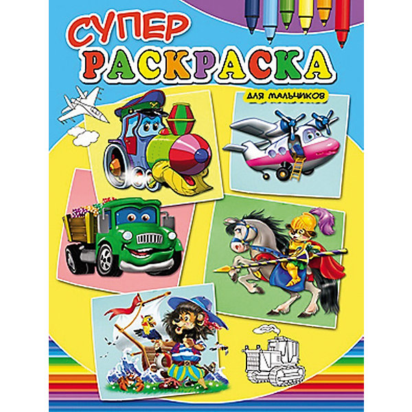 Купить Суперраскраски Для мальчиков , Проф-Пресс, Россия, Мужской