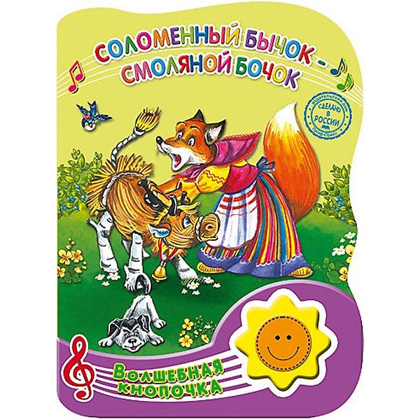 Проф-Пресс Соломенный бычок-смоляной бочок, Волшебная кнопочка книги проф пресс волшебная кнопочка кот в сапогах