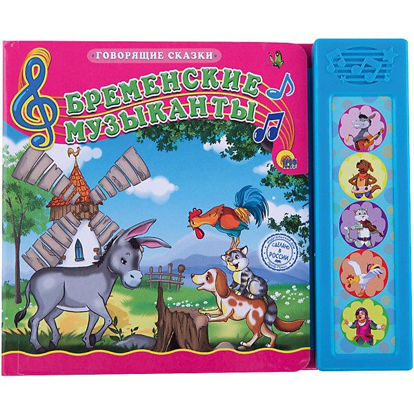 Бременские музыканты, Говорящие сказкиМузыкальные книги<br>В данной серии изданий собраны сказки, проверенные многими поколениями, которые понравятся и современным детям. Книги - это лучший подарок не только взрослым, они помогают детям познавать мир и учиться читать, также книги позволяют ребенку весело проводить время. Они также стимулируют развитие воображения, логики и творческого мышления.<br>Это издание сделано специально для самых маленьких - с плотными страничками и пятью кнопками со звуковым модулем, нажав на них, ребенок услышит сказку. Яркие картинки обязательно понравятся малышам! Книга сделана из качественных и безопасных для детей материалов.<br>  <br>Дополнительная информация:<br><br>страниц: 10; <br>размер: 19х22 см;<br>вес: 254 г.<br><br>Книгу с 5 кнопками Говорящие сказки. Бременские музыканты от издательства Проф-Пресс можно купить в нашем магазине.