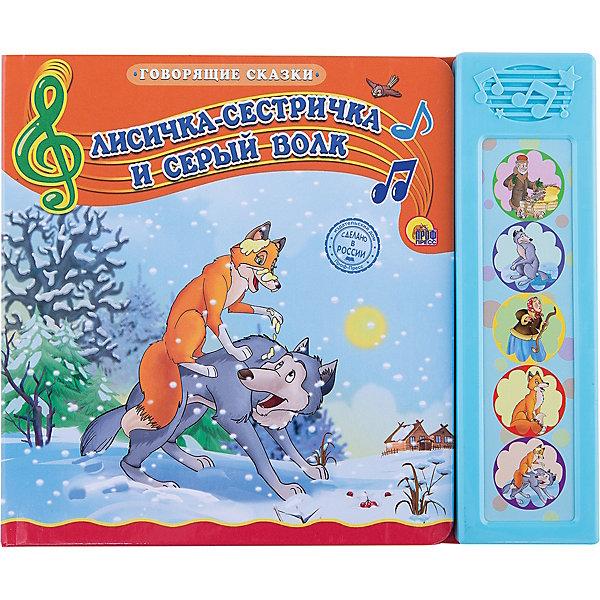 Лисичка-сестричка и серый волк, Говорящие сказкиРазвитие речи<br>Эта серия книг собрала сказки, проверенные многими поколениями, которые понравятся и современным детям. Книги - это лучший подарок не только взрослым, они помогают детям познавать мир и учиться читать, также книги позволяют ребенку весело проводить время. Они также стимулируют развитие воображения, логики и творческого мышления.<br>Это издание сделано специально для самых маленьких - с плотными страничками и пятью кнопками со звуковым модулем, нажав на них, ребенок услышит сказку. Яркие картинки обязательно понравятся малышам! Книга сделана из качественных и безопасных для детей материалов.<br>  <br>Дополнительная информация:<br><br>страниц: 10; <br>размер: 19х22 см;<br>вес: 254 г.<br><br>Книгу с 5 кнопками Говорящие сказки. Лисичка-сестричка и серый волк от издательства Проф-Пресс можно купить в нашем магазине.<br>Ширина мм: 190; Глубина мм: 15; Высота мм: 220; Вес г: 254; Возраст от месяцев: 0; Возраст до месяцев: 60; Пол: Унисекс; Возраст: Детский; SKU: 4787269;