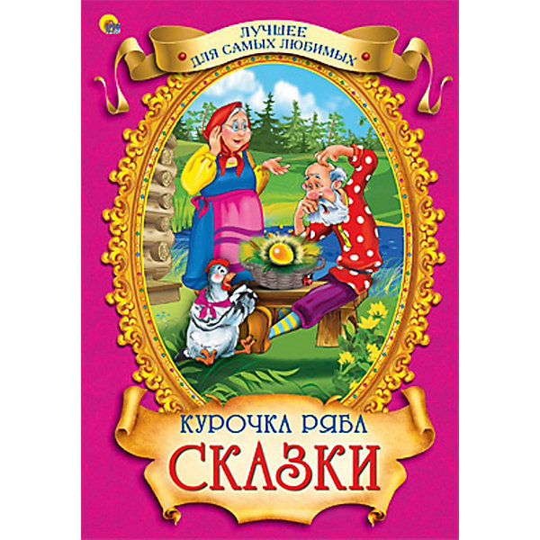 Проф-Пресс Сборник сказок Курочка Ряба