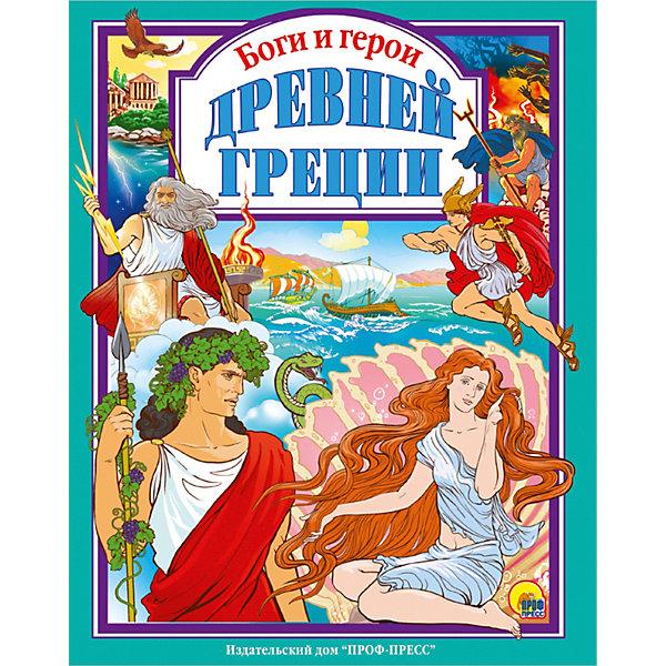 Проф-Пресс Боги и герои Древней Греции цена