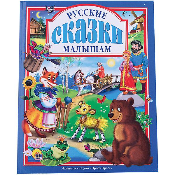 Русские сказки малышам Проф-Пресс