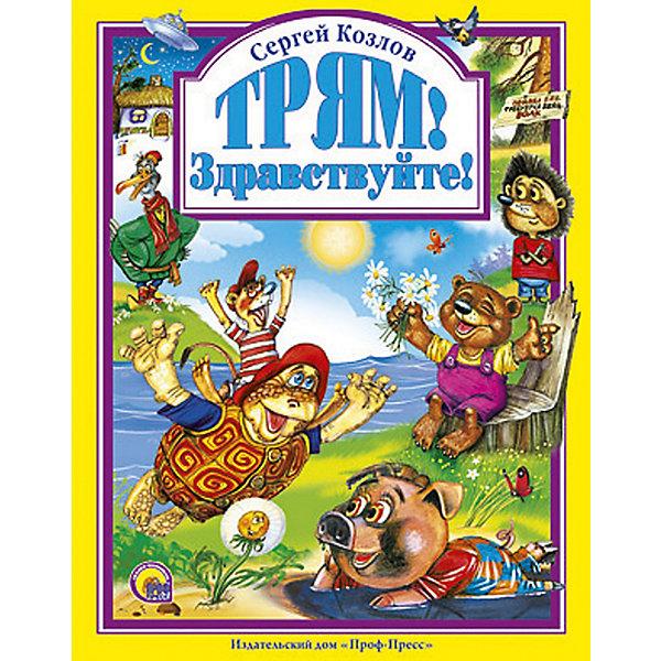 Трям! здравствуйте!, С. КозловКозлов С.Г.<br>В этой серии изданий собраны произведения, которые понравятся и современным детям. Книги - это лучший подарок не только взрослым, они помогают детям познавать мир и учиться читать, также книги позволяют ребенку весело проводить время. Они также стимулируют развитие воображения, логики и творческого мышления.<br>Это издание очень красиво оформлено, в него вошли только интересные волшебные сказки. Яркие картинки обязательно понравятся малышам! Книга сделана из качественных и безопасных для детей материалов.<br>  <br>Дополнительная информация:<br><br>размер: 200х265 мм;<br>вес: 441 г.<br><br>Книгу Трям! Здравствуйте, С. Козлов от издательства Проф-Пресс можно купить в нашем магазине.<br>Ширина мм: 200; Глубина мм: 13; Высота мм: 265; Вес г: 441; Возраст от месяцев: 0; Возраст до месяцев: 60; Пол: Унисекс; Возраст: Детский; SKU: 4787336;