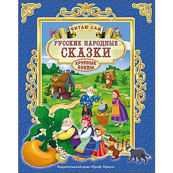 Фото - Проф-Пресс Читаю сам Русские народные сказки борисова а в овчинникова е в эстрадные и классические произведения в современной обработке