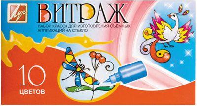 Краски витражные  Витраж  10 цветов 22мл Луч, артикул:4792693 - Рисование и лепка