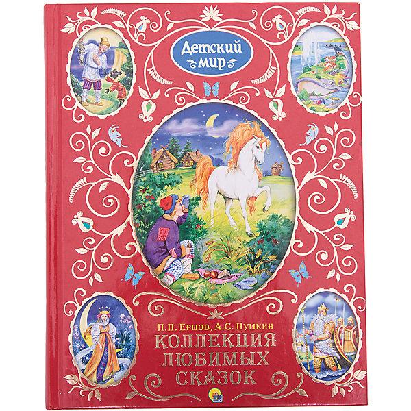 Проф-Пресс Коллекция любимых сказок, Детский мир