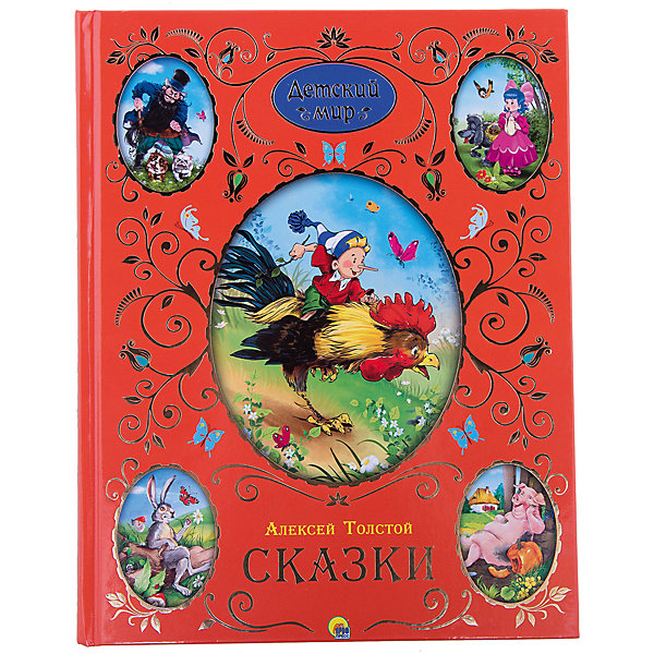 Проф-Пресс Лучшие произведения для детей, А.Н. Толстой Детский мир толстой а сорочьи сказки