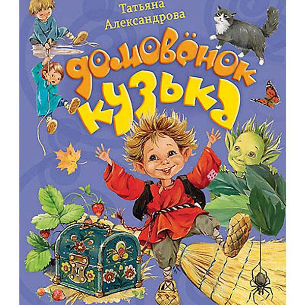 Проф-Пресс Домовёнок Кузька, Т.И. Александрова, Хорошие книги