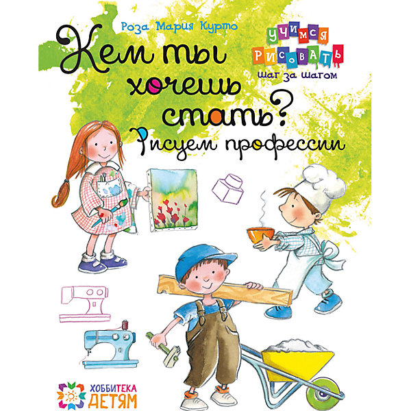 АСТ-ПРЕСС Рисуем профессии