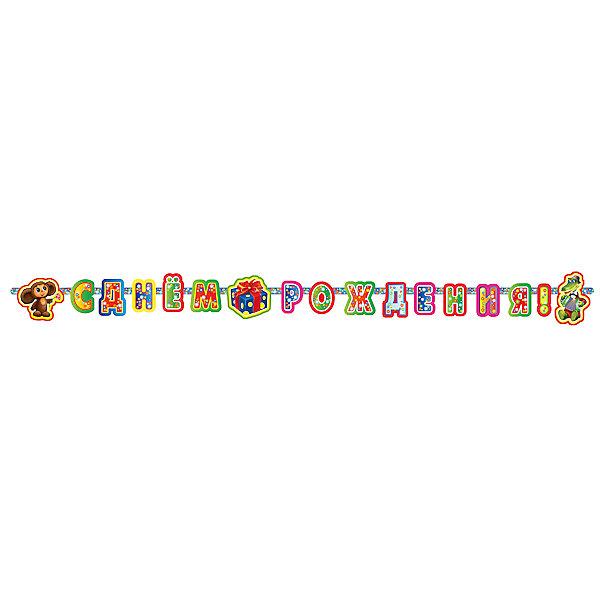 Гирлянда-буквы С Днем рождения Чебурашка, 2,7 мБаннеры и гирлянды для детской вечеринки<br>Гирлянда Чебурашка создаст праздничное настроение на любом торжестве!<br><br>Дополнительная информация:<br><br>- Материал: плотная бумага.<br>- Размер гирлянды: 2.7 м.<br>- Размер упаковки: 20х27х1 см.<br>- Вес в упаковке: 90 г.<br><br>Купить гирлянду Чебурашка можно в нашем магазине.<br>Ширина мм: 20; Глубина мм: 27; Высота мм: 1; Вес г: 90; Возраст от месяцев: 12; Возраст до месяцев: 2147483647; Пол: Унисекс; Возраст: Детский; SKU: 4797434;