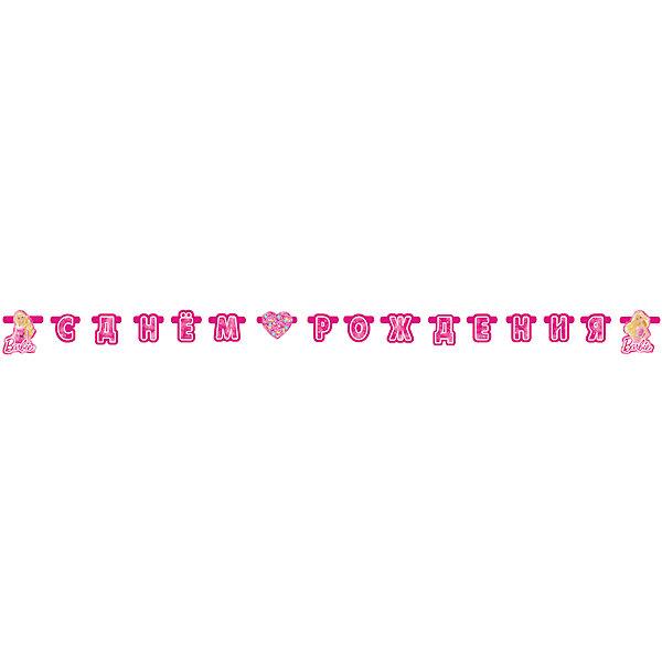 Веселый праздник Гирлянда-буквы С Днем рождения Barbie action гирлянда праздник