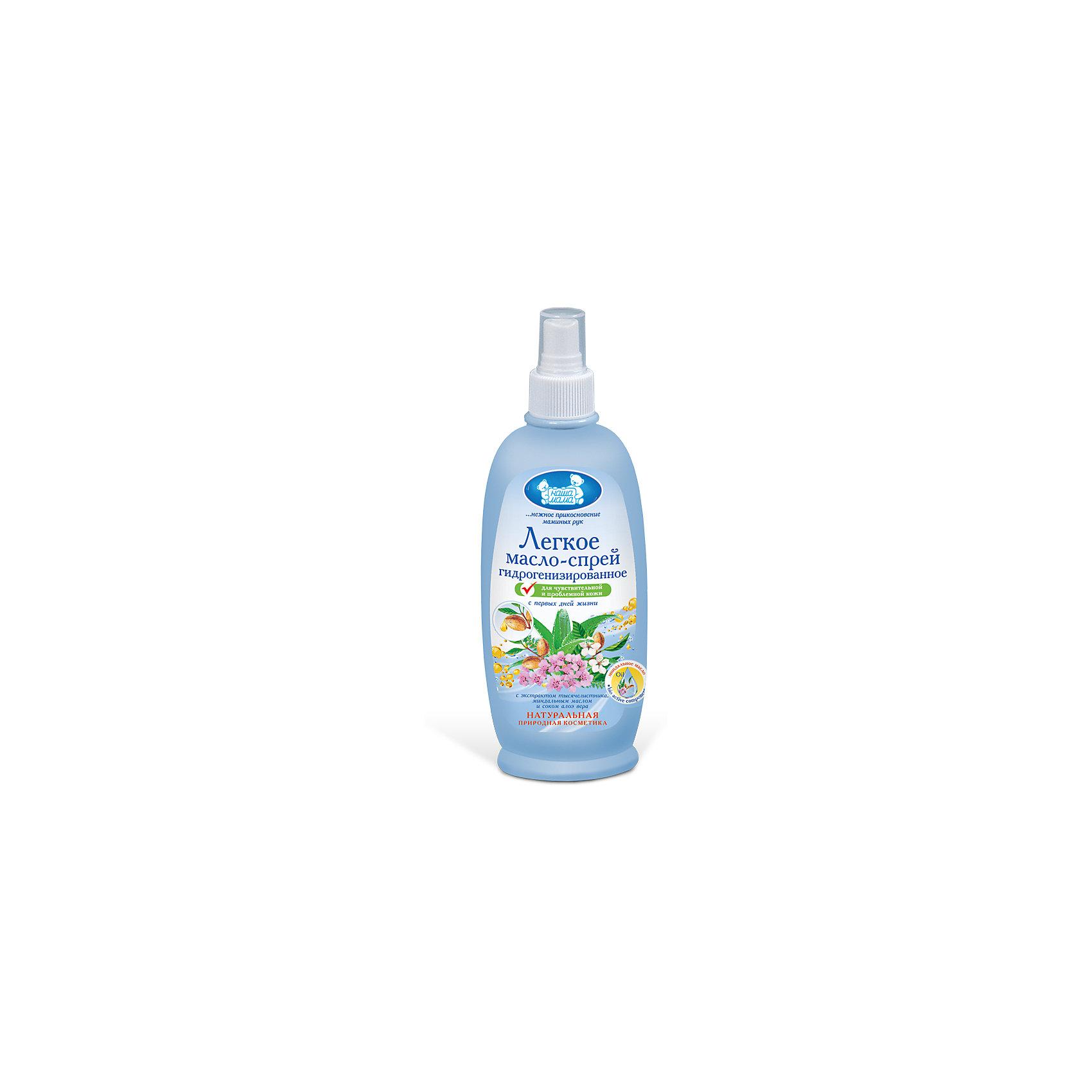 Гидрогенизированное легкое масло-спрей для чувствительной и проблемной кожи 250 мл., Наша мама
