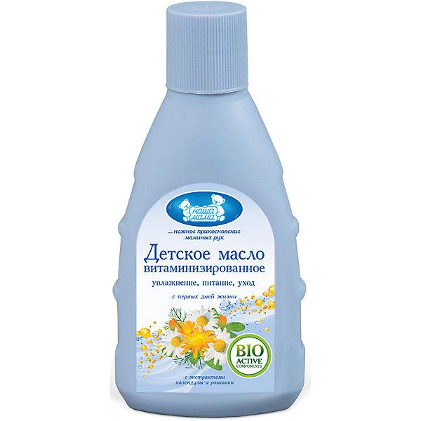 Масло детское витаминизировнное 125 мл., Наша мамаКосметика для малыша<br>Масло детское витаминизировнное торговой марки  Наша мама  – это идеальное средство для ежедневного применения при лечебном и общеукрепляющем массаже. Масло  легко впитывается, не оставляет жирного блеска на коже или одежде , подходит для чувствительной и проблемной кожи. Применяется для увлажнения или питания кожи Вашего малыша после купания или при смене подгузника. Возможно ежедневное использование.<br><br>Дополнительная информация: <br><br>- тип масло<br>- пол: унисекс<br>- применение:  для массажа, для тела, для ухода за чувствительной кожи  <br>- эффект: питательный, увлажняющий, очищающий<br>- текстура: прозрачная<br>- возраст ребенка: от 0 месяцев<br>- тип кожи: для проблемной кожи <br>- особенности состава: проверено дерматологами<br>- объем, 125 мл<br>- страна-изготовитель: Россия<br>- упаковка: пластиковая бутылка<br>- торговая марка: Наша мама<br><br>Масло детское витаминизировнное торговой марки  Наша мама можно купить в нашем интернет-магазине.<br>Ширина мм: 150; Глубина мм: 50; Высота мм: 100; Вес г: 125; Возраст от месяцев: -2147483648; Возраст до месяцев: 2147483647; Пол: Унисекс; Возраст: Детский; SKU: 4801631;