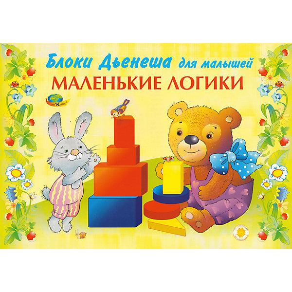Корвет Блоки Дьенеша для малышей Маленькие логики игры для малышей корвет удивляйка 4 теремок