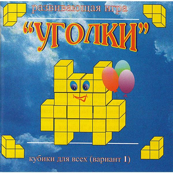 Корвет Развивающая игра «Уголки. Кубики для всех» кубики архитектурные кубики сглаженные уголки
