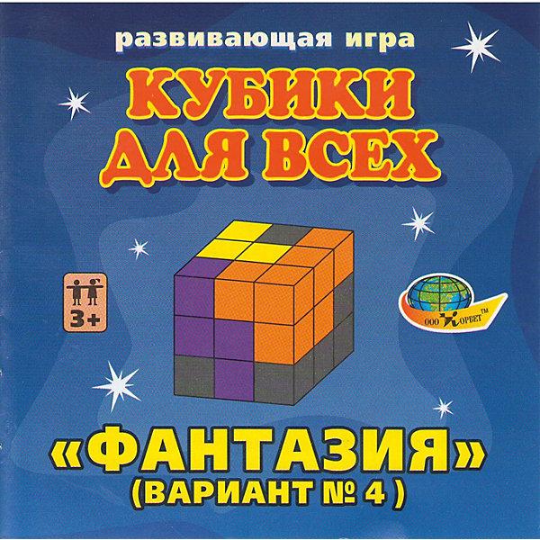 Корвет Развивающая игра «Фантазия. Кубики для всех» игры для малышей корвет удивляйка 4 теремок