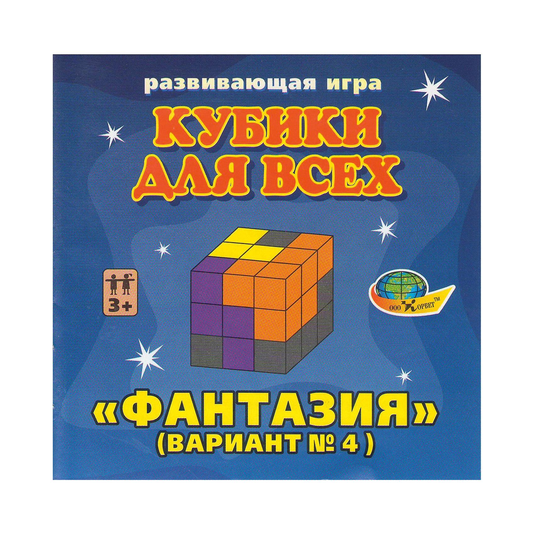 Развивающая игра «Фантазия. Кубики для всех»
