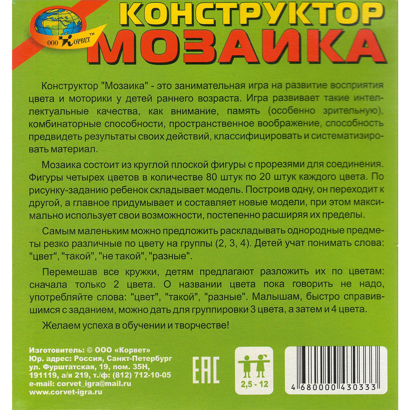 """Развивающая игра """"Конструктор - мозаика"""""""