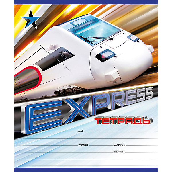 Тетрадь Express train, 18 л., 10 шт., в линейкуТетради<br><br>Ширина мм: 170; Глубина мм: 40; Высота мм: 202; Вес г: 481; Возраст от месяцев: 60; Возраст до месяцев: 2147483647; Пол: Унисекс; Возраст: Детский; SKU: 4803100;