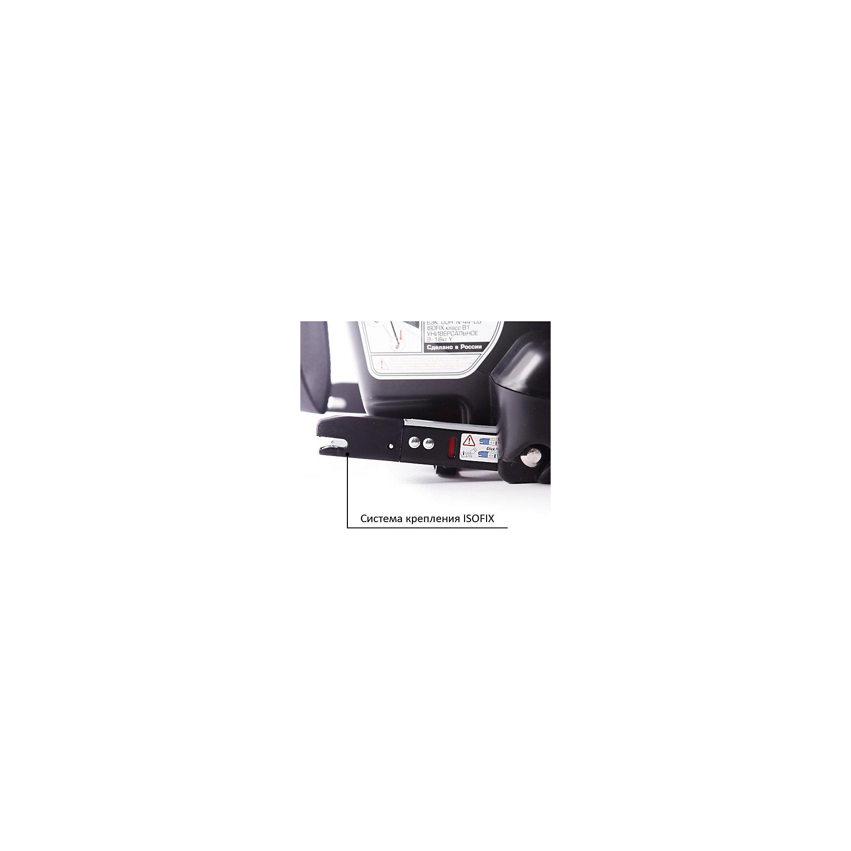 Автокресло Siger Наутилиус isofix 0-18 кг, серый
