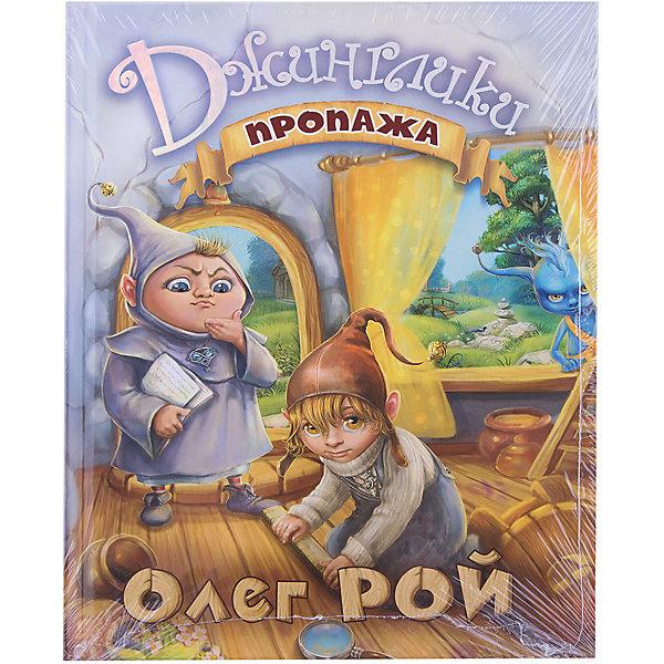 Эксмо Джинглики Пропажа, Олег Рой